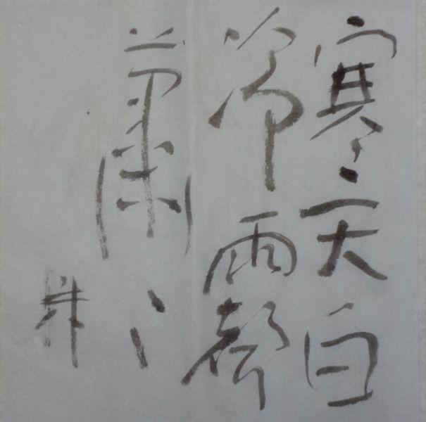 朝歌12月3日_c0169176_07543430.jpg