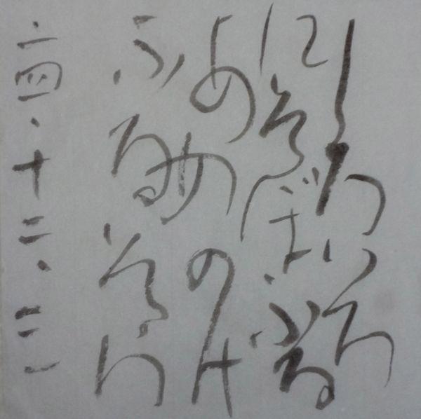 朝歌12月3日_c0169176_07544219.jpg