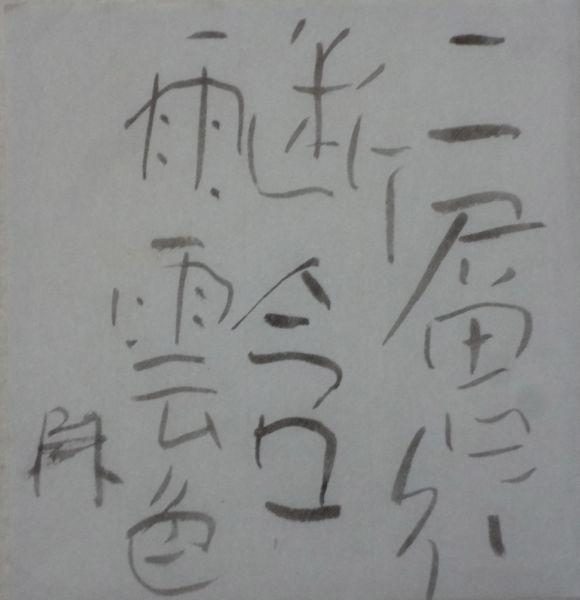 朝歌12月4日_c0169176_08240691.jpg