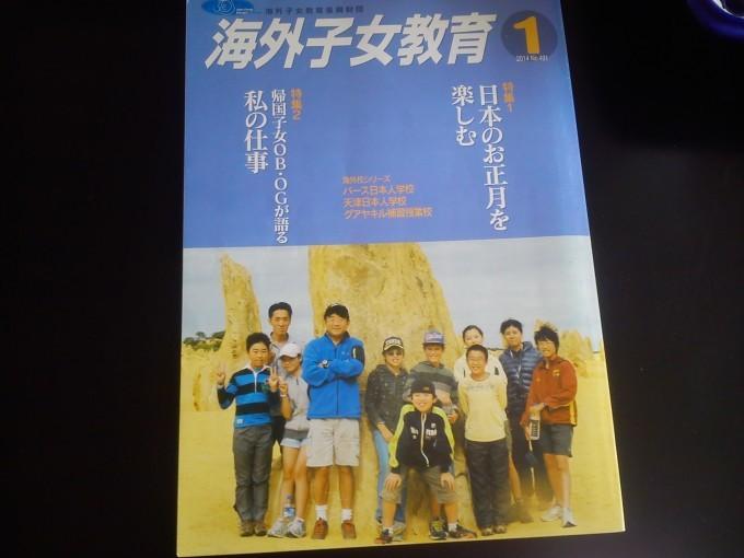 海外子女教育振興財団_c0325278_05220153.jpg