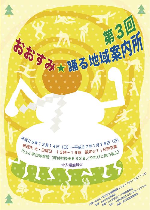 第3回おおすみ 踊る地域案内所2014- daaic vol.3-_e0271882_13142335.jpg