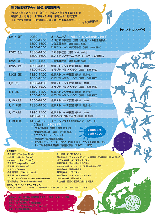 第3回おおすみ 踊る地域案内所2014- daaic vol.3-_e0271882_13152843.jpg