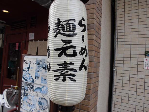 らーめん麺元素(めんげんそ) 天神橋5丁目_c0118393_14512471.jpg