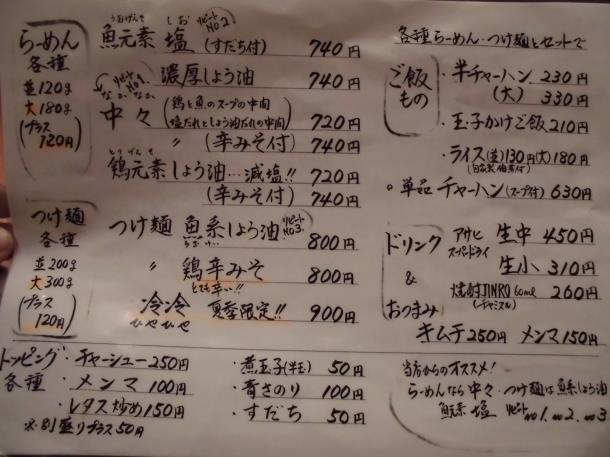 らーめん麺元素(めんげんそ) 天神橋5丁目_c0118393_14532973.jpg