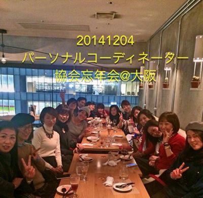 パーソナルコーディネーター協会 忘年会_f0249610_11194294.jpg