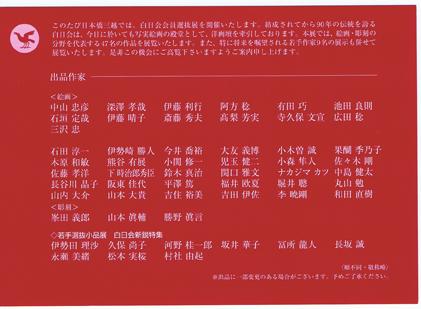 第39回白日会 会員選抜展 英英紅緑のお知らせ_b0107314_1146453.jpg