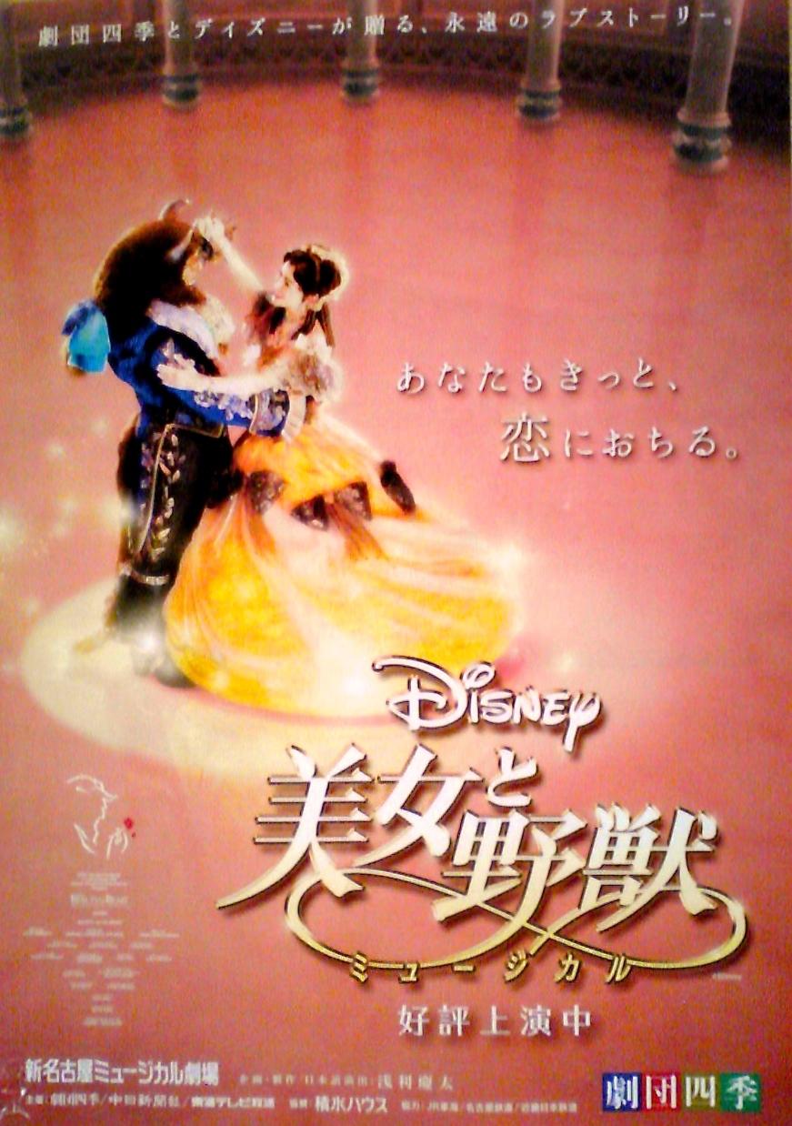 ミュージカル『美女と野獣』♬_a0152724_11432392.jpg