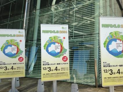 『 再生可能エネルギー産業フェア2014 』_f0259324_14485391.jpg