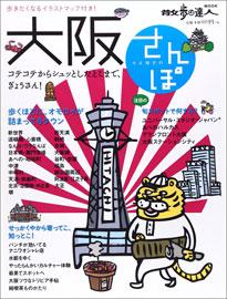 散歩の達人・大阪さんぽ、デジタルカメラマガジン、月刊TVfan_b0127032_22214820.jpg