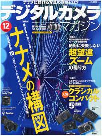 散歩の達人・大阪さんぽ、デジタルカメラマガジン、月刊TVfan_b0127032_22215560.jpg