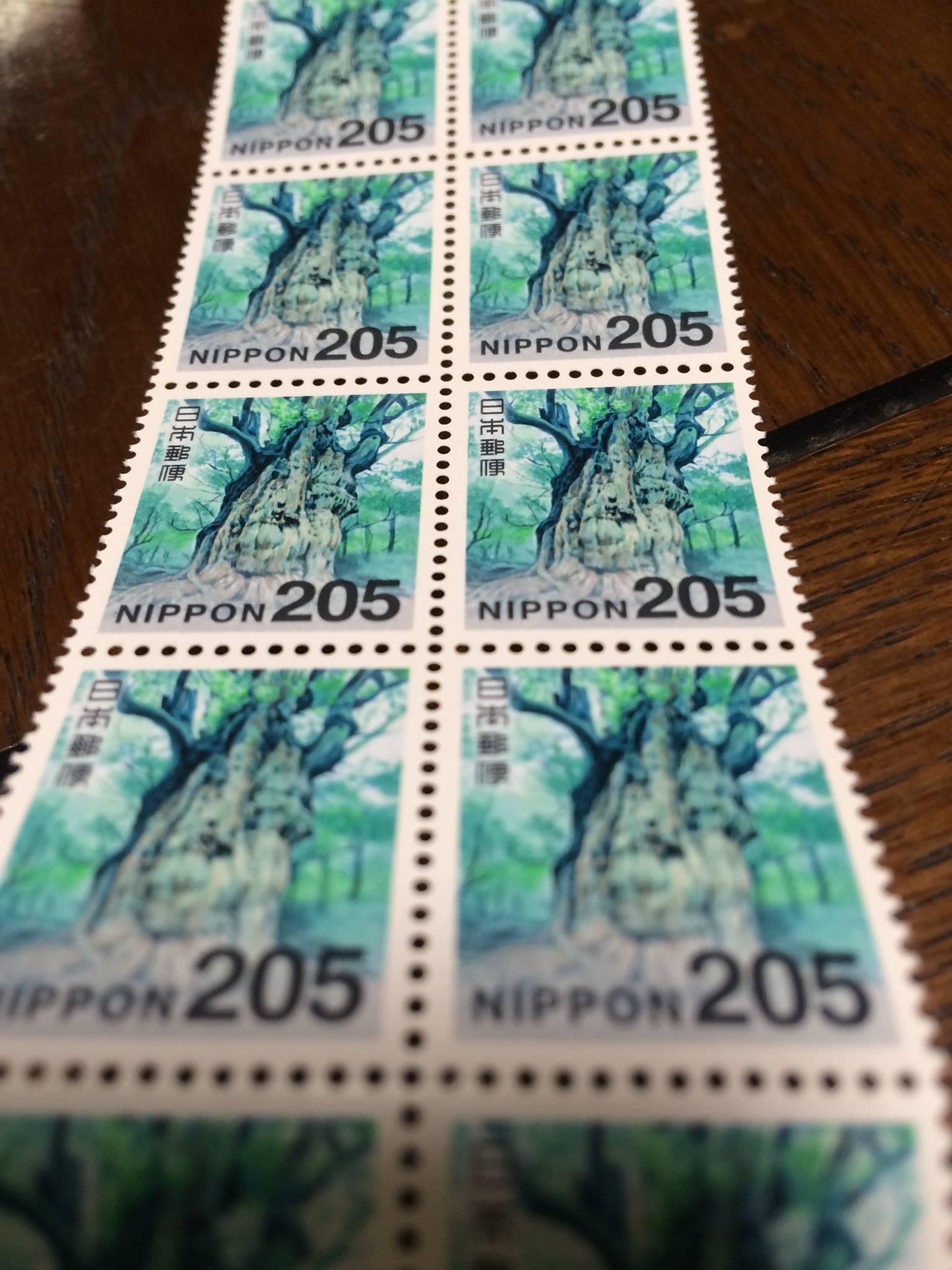 205円切手_e0048332_18372490.jpg