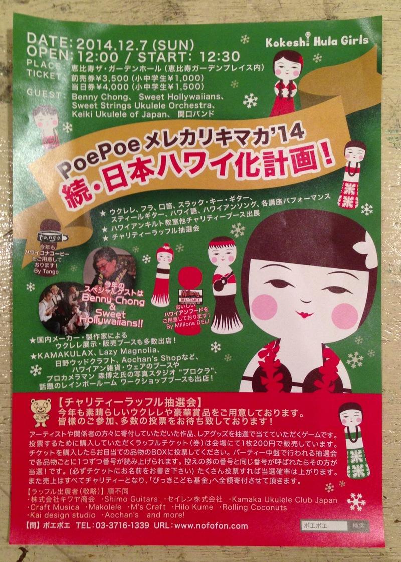 PoePoe メレカリキマカ'14 続・日本ハワイ化計画!_b0241033_1756286.jpg