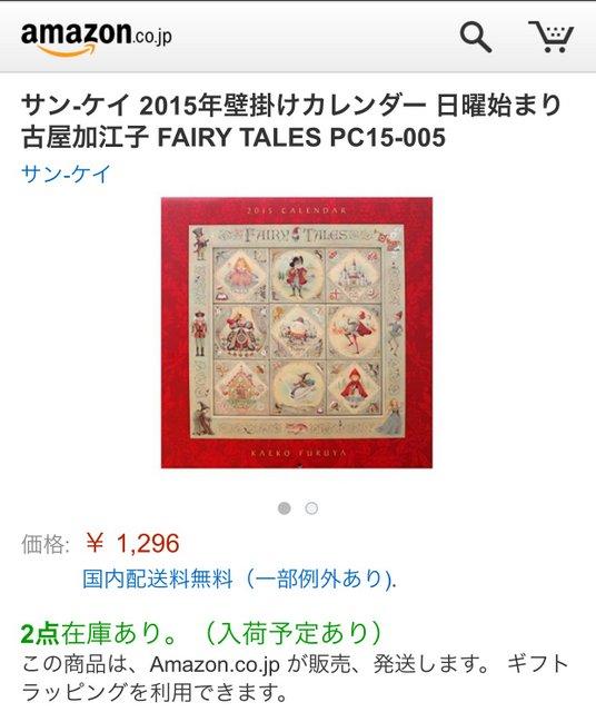 Fairy Tales カレンダー_a0092659_15203192.jpg