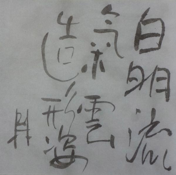 朝歌12月5日_c0169176_08224619.jpg
