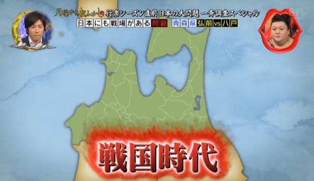 裏切り津軽が南部を救って今の青森県がある?_d0061678_22373289.jpg