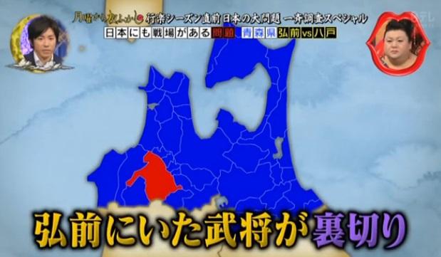 裏切り津軽が南部を救って今の青森県がある?_d0061678_22375045.jpg