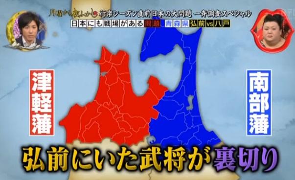 裏切り津軽が南部を救って今の青森県がある?_d0061678_22375540.jpg