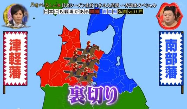 裏切り津軽が南部を救って今の青森県がある?_d0061678_22384854.jpg