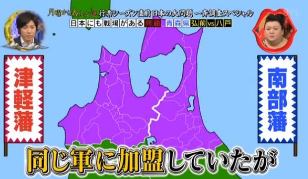 裏切り津軽が南部を救って今の青森県がある?_d0061678_22385576.jpg