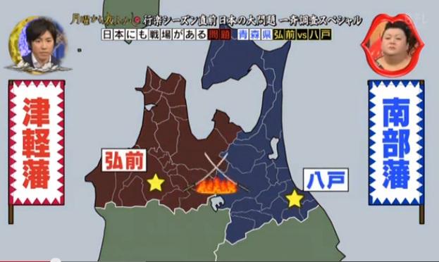 裏切り津軽が南部を救って今の青森県がある?_d0061678_22391398.jpg
