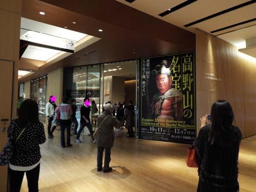 サントリー美術館と天理ギャラリーまで見たこと_f0211178_15244125.jpg