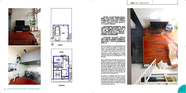 北京 JAPAN HOUSE にて/Coo Planning_d0111714_1050174.jpg