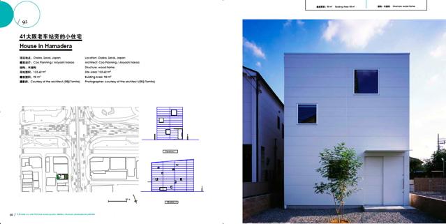 北京 JAPAN HOUSE にて/Coo Planning_d0111714_10502033.jpg