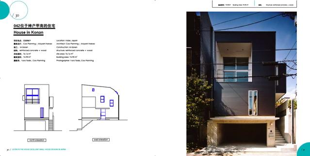 北京 JAPAN HOUSE にて/Coo Planning_d0111714_10502744.jpg