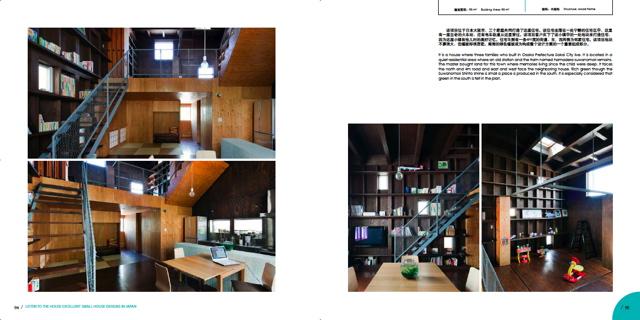 北京 JAPAN HOUSE にて/Coo Planning_d0111714_10503145.jpg