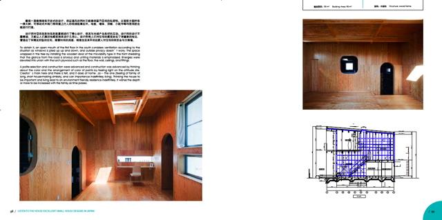 北京 JAPAN HOUSE にて/Coo Planning_d0111714_10503691.jpg