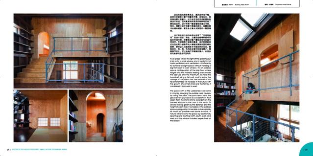 北京 JAPAN HOUSE にて/Coo Planning_d0111714_10512174.jpg