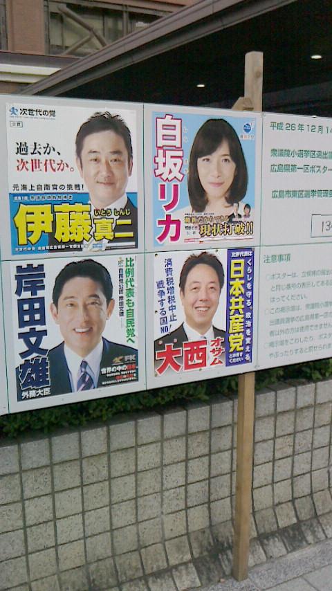 【東区役所で期日前投票】_e0094315_14114438.jpg