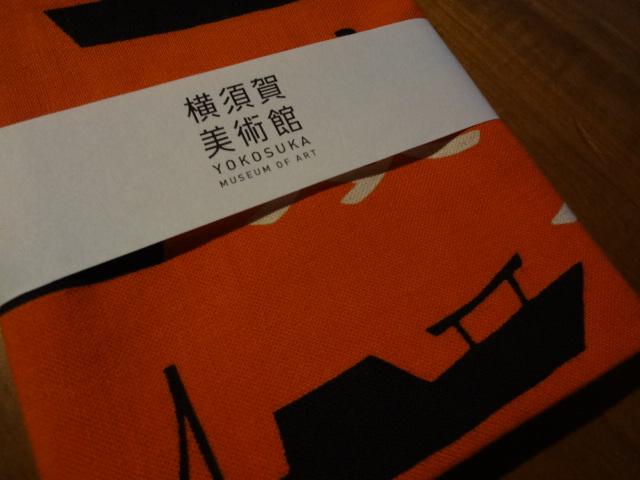 本日の手ぬぐい(横須賀美術館)_f0148927_21522549.jpg