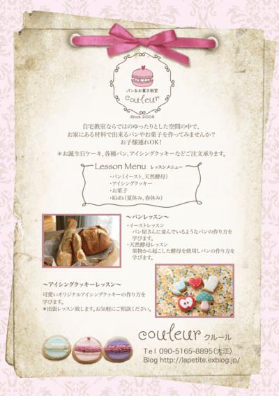 神戸三田でパン&お菓子教室couleurをしています_b0136034_101038.png