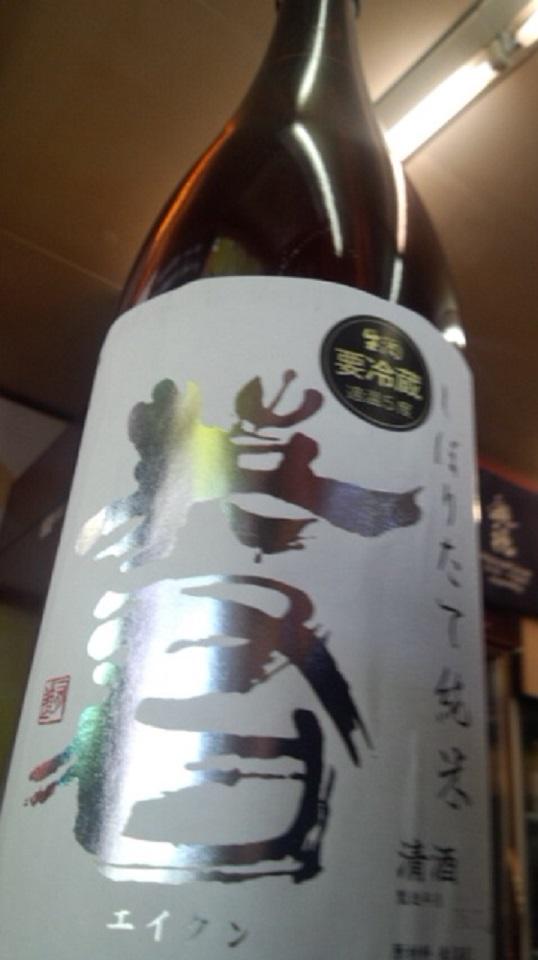 【日本酒】英君 しぼりたて純米 無濾過生原酒 五百万石/どまんなか60 限定 新酒26BY_e0173738_955491.jpg