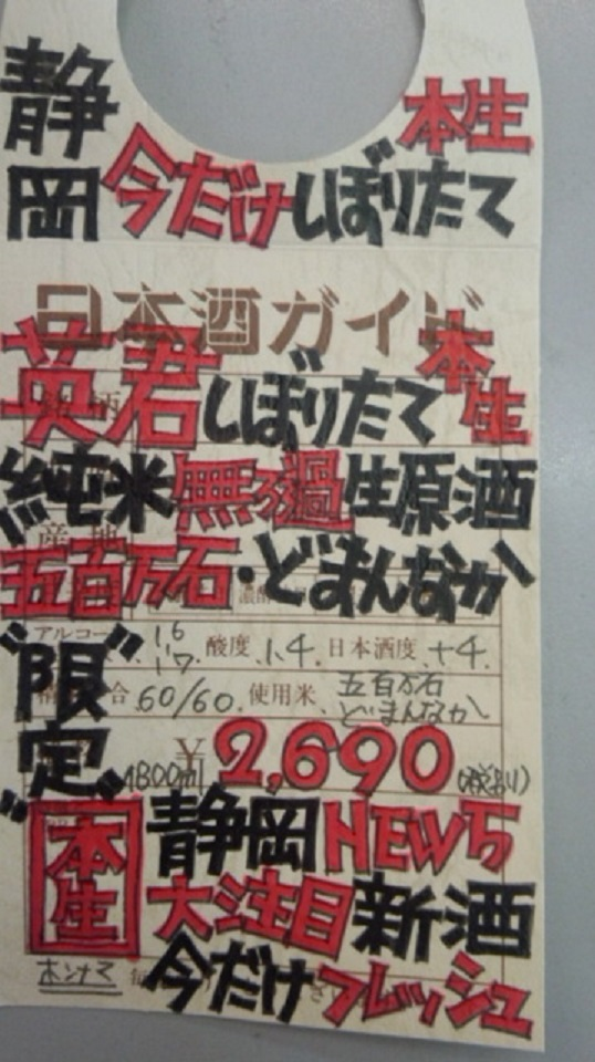 【日本酒】英君 しぼりたて純米 無濾過生原酒 五百万石/どまんなか60 限定 新酒26BY_e0173738_9564171.jpg