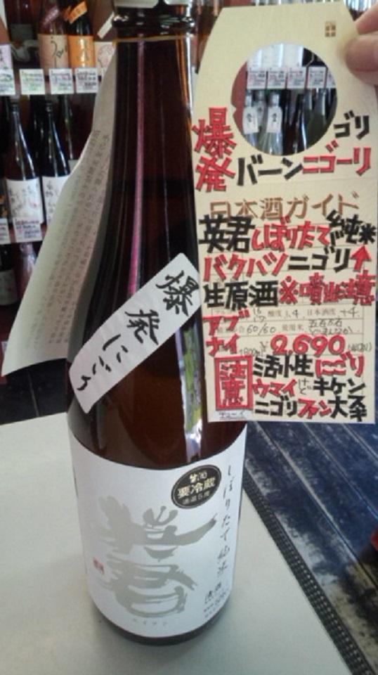 【日本酒】英君 しぼりたて純米 無濾過生原酒 五百万石/どまんなか60 限定 新酒26BY_e0173738_9564872.jpg