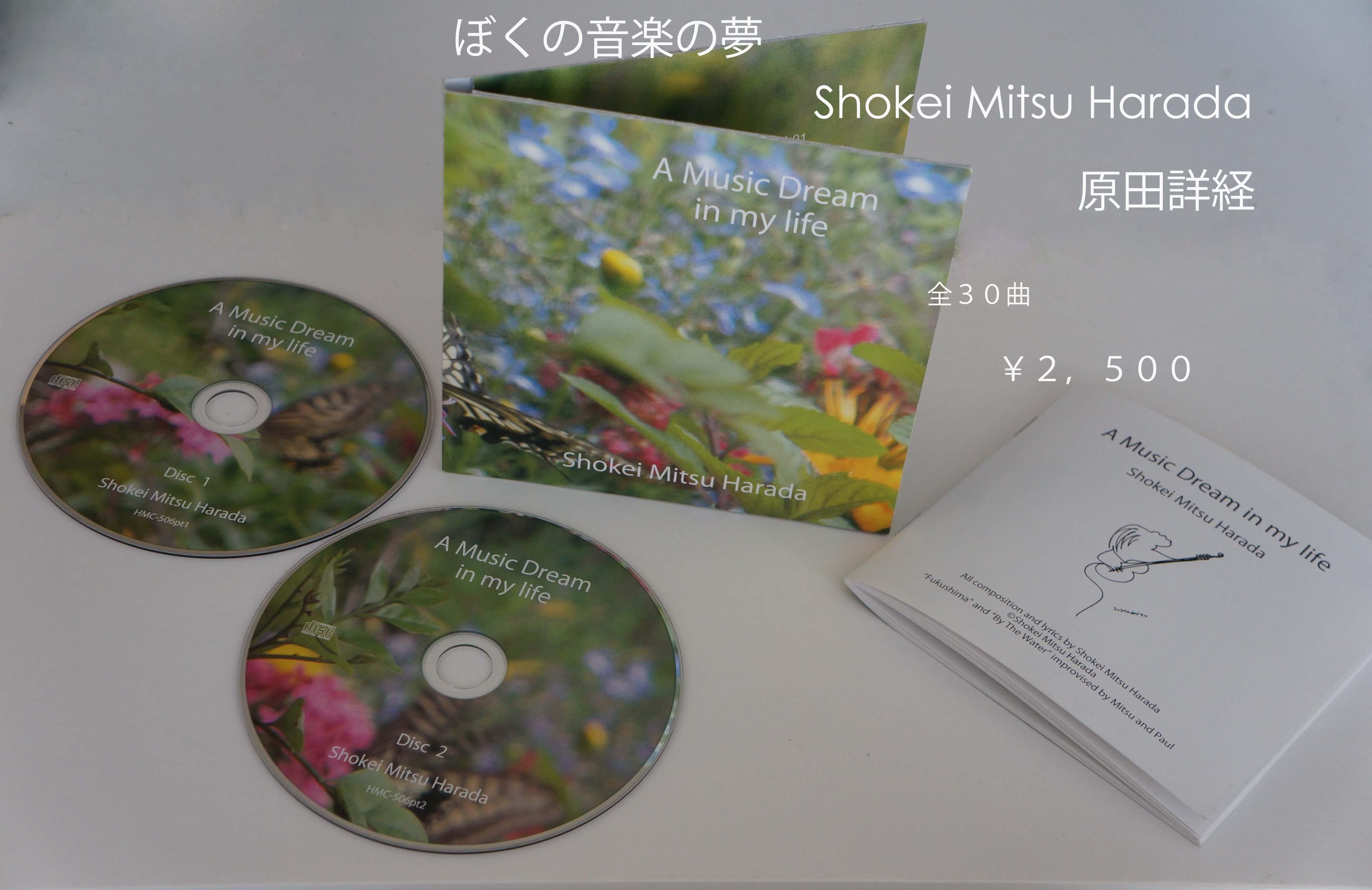 原田詳経の45年にわたる音楽の旅から抜粋した30曲_e0247444_16321235.jpg
