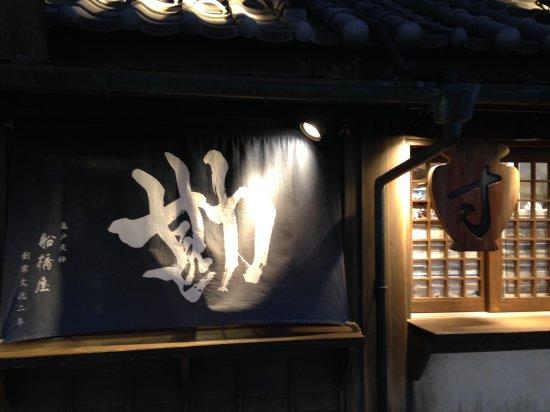 鬼平江戸処(2)_e0129750_10545616.jpg