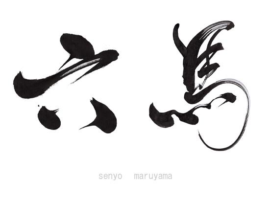 筆文字ロゴ 「六馬」_e0238166_2111930.jpg