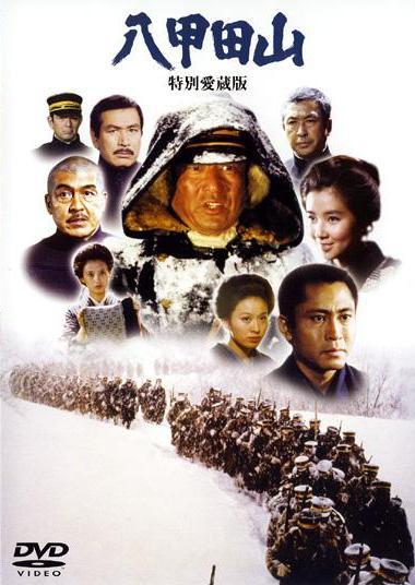 山岳映画「八甲田山」_f0170180_15234081.jpg