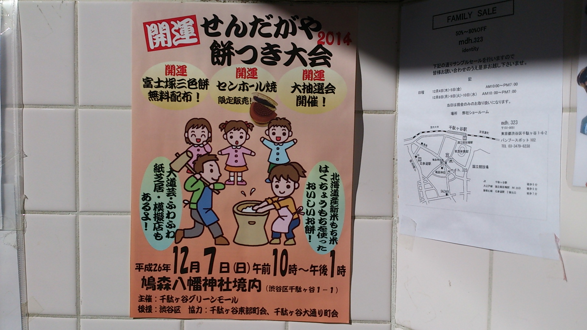 『鳩森さんで餅つき大会あるよ!』_a0075684_122799.jpg