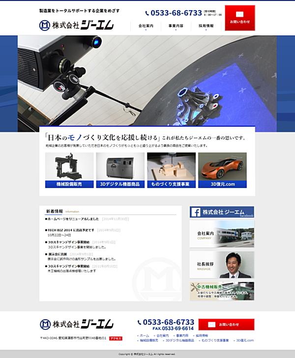 HP制作実績 株式会社ジーエムさま_d0130291_13191039.jpg