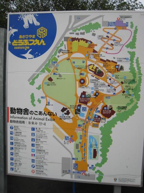 北海道の旅 その10 旭山動物園 その7_e0021092_10261816.jpg