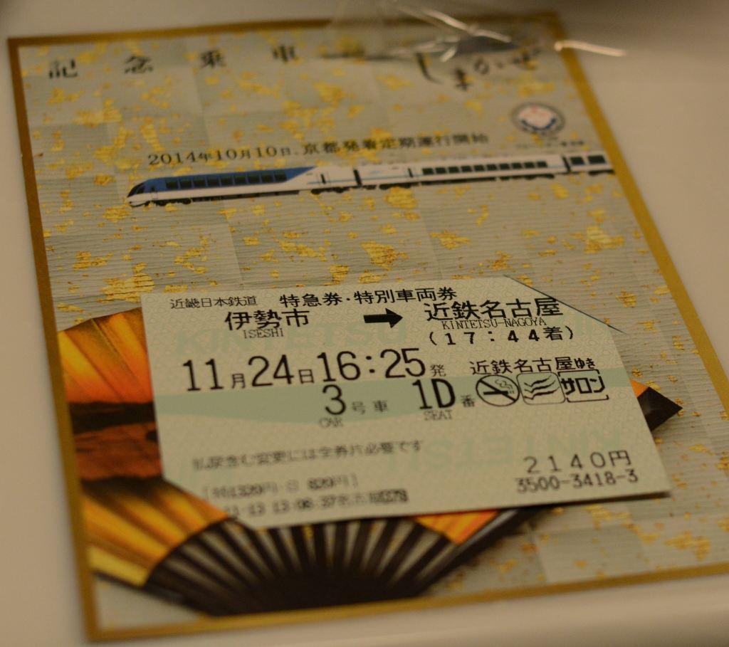 お伊勢参りは近鉄特急で<名古屋へ・その11>_a0148206_7301389.jpg