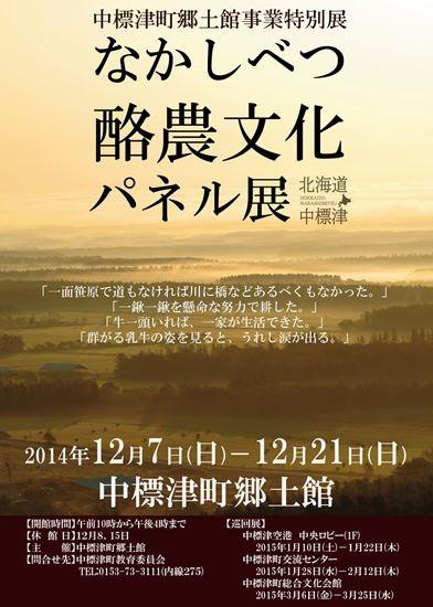 2014年12月7日(日):今日から特別展開催です![中標津町郷土館]_e0062415_11132127.jpg