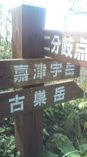 嘉津宇岳から古巣岳へ。_b0124144_17252219.jpg