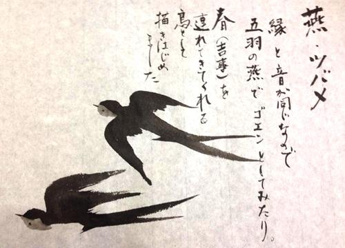 今日のうつわ〜良縁を祈る青い鳥が渡る大皿_a0017350_12554165.jpg