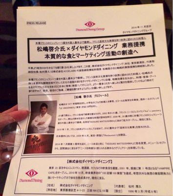 松嶋啓介氏✖️ダイヤモンドダイニング業務提携パーティー_c0151965_253526.jpg