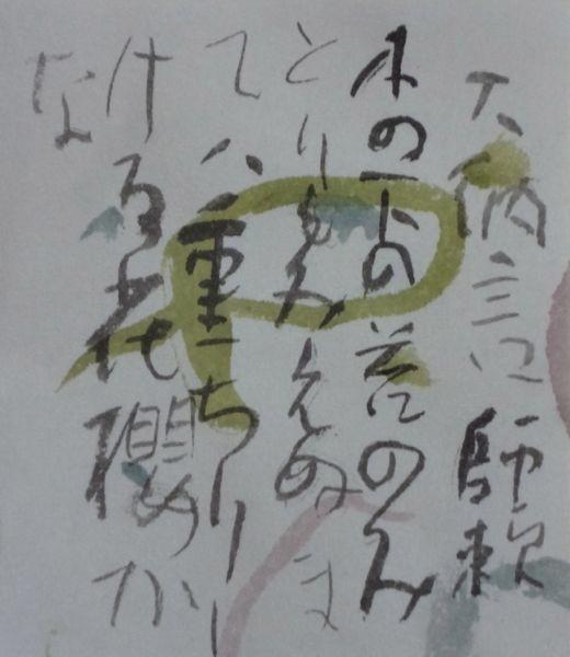 大納言師頼_c0169176_08273894.jpg